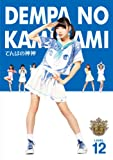 でんぱの神神 DVD LEVEL.12[DVD]