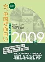 必読!今、中国が面白い 2009