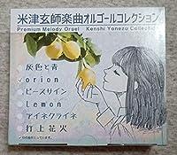 米津玄師楽曲オルゴールコレクション