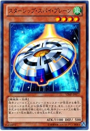 【遊戯王カード】 《 スターシップ・スパイ・プレーン 》 【ウルトラ】 VJMP-JP077-UR