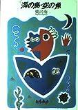 海の鳥・空の魚