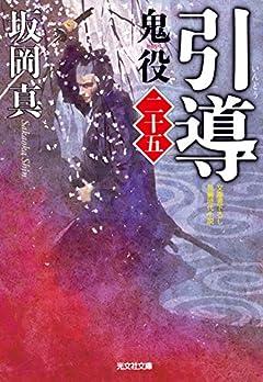 引導: 鬼役(二十五) (光文社文庫 さ 26-35 光文社時代小説文庫)