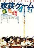 家族ゲーム【HDニューマスター版】[DVD]