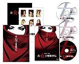 真・女立喰師列伝 コレクターズ・BOX (初回限定生産) [DVD]