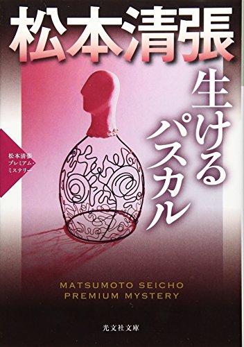生けるパスカル: 松本清張プレミアム・ミステリー (光文社文庫)の詳細を見る