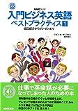 入門ビジネス英語ベストプラクティス 1―NHKラジオ 自己紹介からプレゼンまで (NHK CDブック)