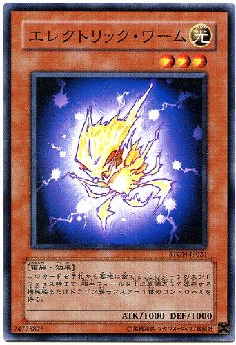 【シングルカード】遊戯王 エレクトリック・ワーム STON-JP021 ノーマル