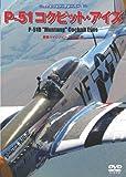P-51コックピット・アイズ [DVD]