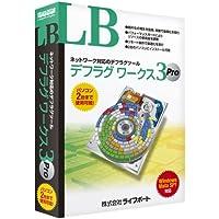 LB デフラグ ワークス3 Pro