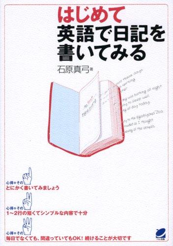 はじめて英語で日記を書いてみるの詳細を見る