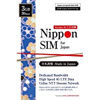Nippon SIM for Japan プリペイドSIMカード 3GB 30days nanoSIM データ通信専用 訪日 日本で使える 多言語マニュアル付 DHA-SIM-003