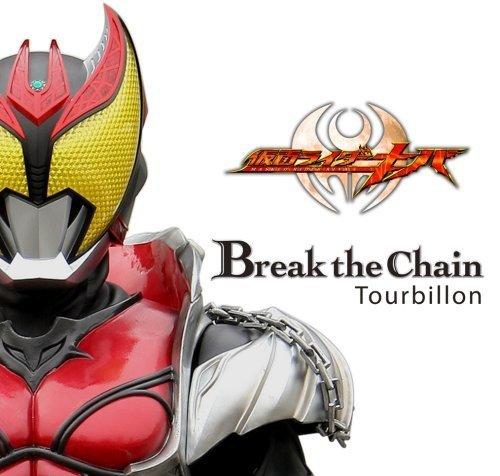 Break the Chainの詳細を見る