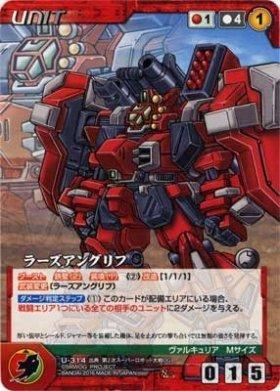《Crusade》ラーズアングリフ 【N】 U-314N / OG クルセイド 第15弾 ~交差する扉~ シングルカード