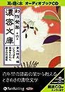 [オーディオブックCD] 幻作発禁 濃密文庫 第六巻 (<CD>)