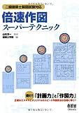 倍速作図スーパーテクニック―二級建築士製図試験対応 (LICENCE BOOKS)