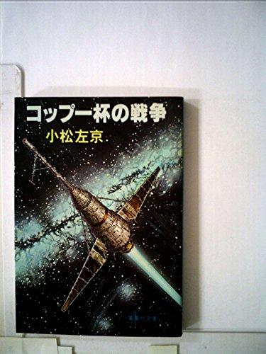 コップ一杯の戦争 (1981年) (集英社文庫)の詳細を見る