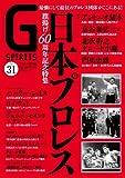Gスピリッツ Vol.31 (タツミムック)