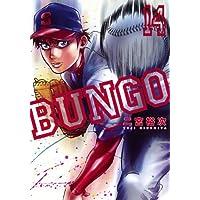 BUNGO-ブンゴ- コミック 1-14巻セット