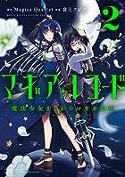 マギアレコード 魔法少女まどか☆マギカ外伝 第02巻