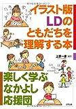 イラスト版 LDのともだちを理解する本—楽しく学ぶなかよし応援団