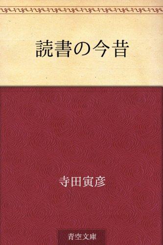 読書の今昔