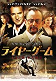 ライヤーゲーム [DVD]