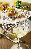 世界で一番わかりやすい おいしいお酒の選び方 (ディスカヴァー携書)