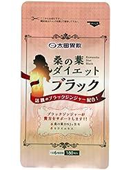 太田胃散 桑の葉ダイエットブラック (180粒)