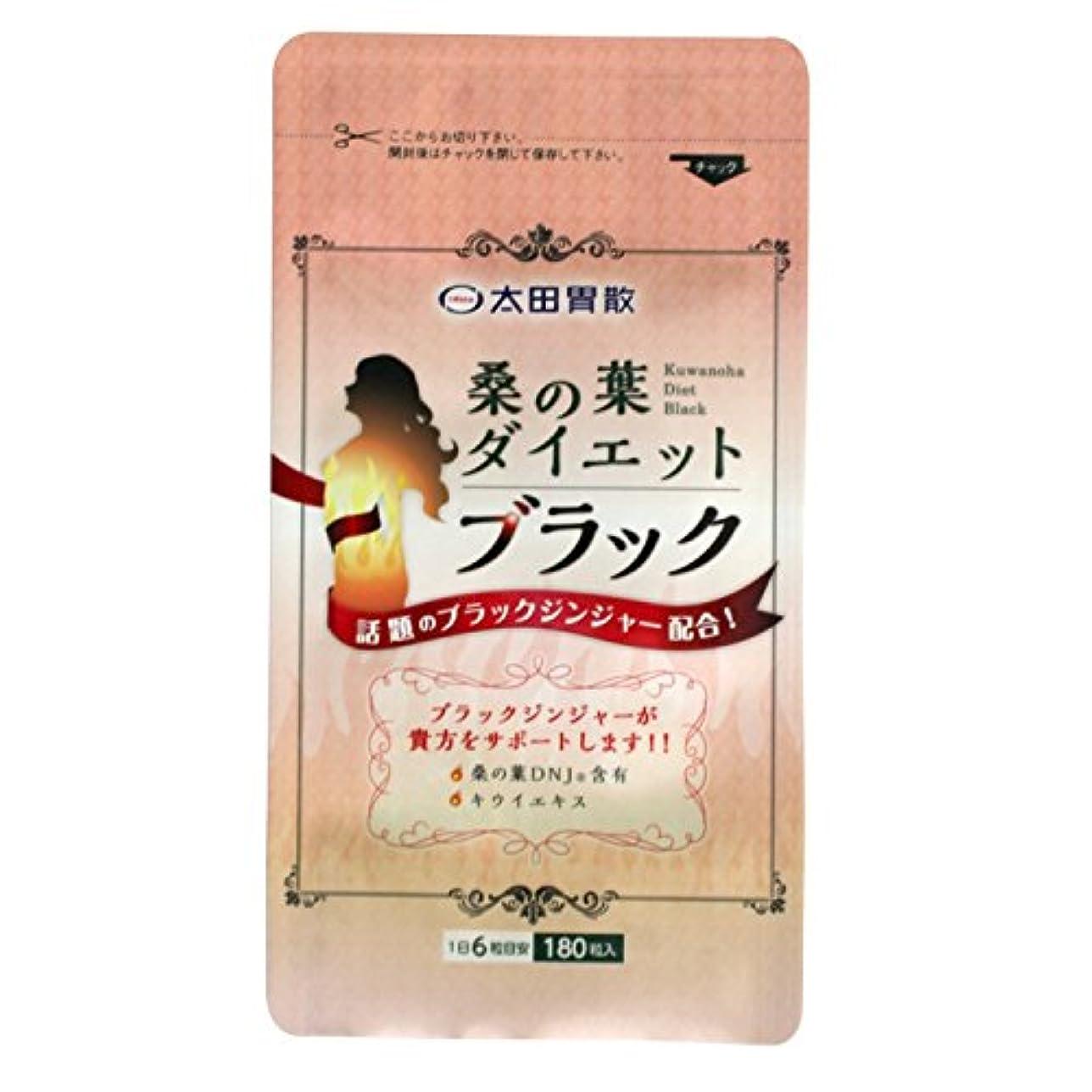 しばしば迅速免疫する太田胃散 桑の葉ダイエットブラック (180粒)