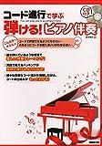 コード進行で学ぶ 弾ける!ピアノ伴奏 楽しい伴奏トレーニング! CD付き