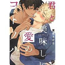 君と美味しい愛のコトノハ (ジュネットコミックス ピアスシリーズ)