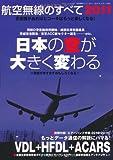航空無線のすべて2011 (三才ムック vol.327)
