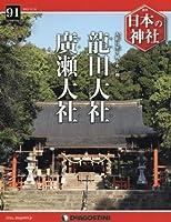 日本の神社 91号 (龍田大社・廣瀬大社) [分冊百科]