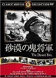 砂漠の鬼将軍 [DVD] FRT-039