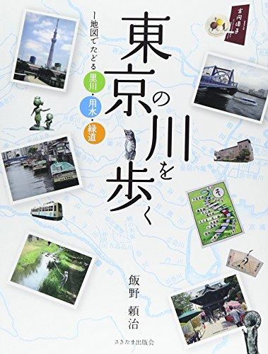 東京の川を歩く―地図でたどる里川・用水・緑道