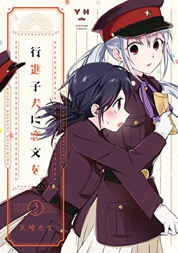 行進子犬に恋文を: 3【イラスト特典付】 (百合姫コミックス)