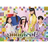 MAGICAL☆BEST -Complete magical2 Songs- (初回生産限定盤-ライブDVD盤-) (特典なし)