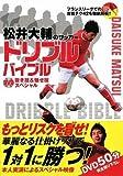 松井大輔のサッカー ドリブルバイブル DVD抜き技&魅せ技スペシャル(DVD付)