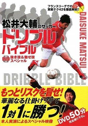 松井大輔のサッカー ドリブルバイブル DVD抜き技&魅せ技スペシャル(DVD付)の詳細を見る