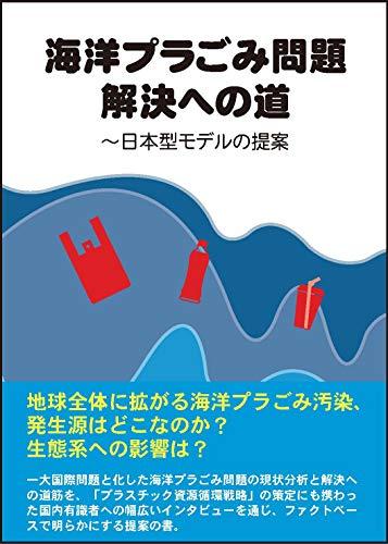 海洋プラごみ問題解決への道~日本型モデルの提案