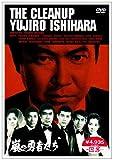 嵐の勇者たち[DVD]