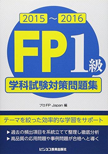 2015-2016FP1級学科試験対策問題集