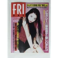 FRIDAY(フライデー) 1995年12月1日号 [雑誌]