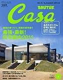 Casa BRUTUS (カーサ・ブルータス) 2011年 02月号 [雑誌] 画像