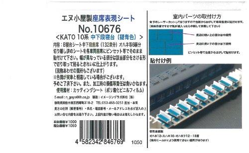 エヌ小屋 Nゲージ 10676 10系用寝台表現シール中段下段 褪せ青色  6輛分  KATO用