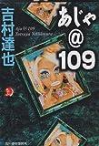あじゃ@109 (ハルキ・ホラー文庫)