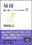 帰国 遠い崖8 アーネスト・サトウ日記抄 (朝日文庫 は 29-8)