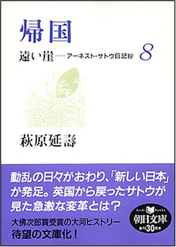 帰国 遠い崖8 アーネスト・サトウ日記抄 (朝日文庫 は 29-8)の詳細を見る