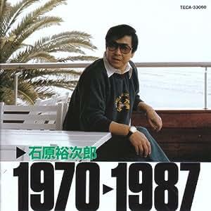 石原裕次郎1970~1987