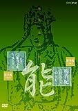 能楽名演集 能『楊貴妃』/能『居囃子 草紙洗小町』 喜多流 友枝喜久夫[DVD]